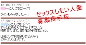 援交よりセフレ・恋人のLINE ID交換OKメール
